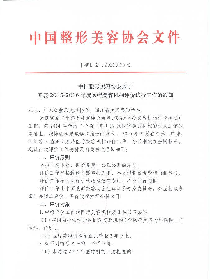 中国整形美容协会_中国整形美容协会